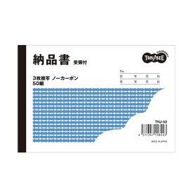 (まとめ) TANOSEE 納品書(受領付) A6ヨコ型 3枚複写 ノーカーボン 50組 1セット(10冊) 【×5セット】
