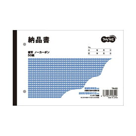 (まとめ) TANOSEE 納品書 B6ヨコ型 2枚複写 ノーカーボン 50組 1セット(10冊) 【×5セット】