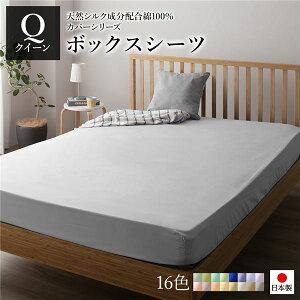 日本製 シルク加工 綿100% 【単品】 ボックスシーツ ベッド用シーツ クイーン グレー おしゃれ Q ベッドカバー 布団カバー【代引不可】
