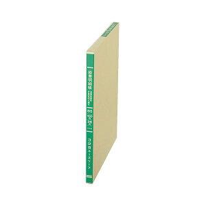 (まとめ) コクヨ 三色刷りルーズリーフ経費明細帳(消費税欄入) B5 30行 100枚 リ-5113 1冊 【×5セット】