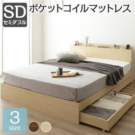 ベッド 収納付き セミダブル ナチュラル ベッドフレーム ポケットコイルマットレス付き ハイクオリティモダン 木製ベッド 引き出し付き 宮付き コンセント付き