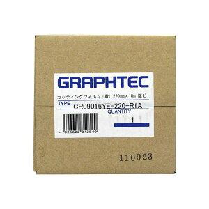 (まとめ)グラフテック ロールカッティングフィルム黄 220mm×10m CR09016YE-220-R1A 1本【×2セット】