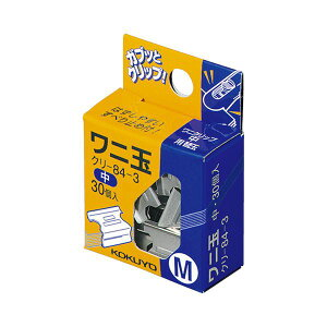 (まとめ)コクヨ ワニ玉 中 クリ-84-3 1セット(300個:30個×10パック)【×2セット】