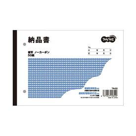 (まとめ) TANOSEE 納品書 B6ヨコ型 2枚複写 ノーカーボン 50組 1冊 【×30セット】