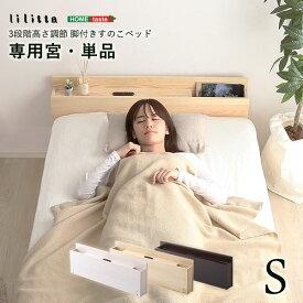 【すのこベッド専用宮 単品】 シングル用 ブラウン パイン材 木製 通気性 耐久性 ベッド棚【代引不可】