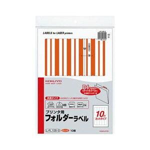 (まとめ)コクヨ プリンタ用フォルダーラベル A410面カット(B4個別フォルダー対応)オレンジ L-FL105-3 1セット(50枚:10枚×5パック)【×3セット】