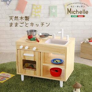 知育玩具/子ども用おもちゃ 【幅約66cm ナチュラル】 木製 収納スペース付き 『ままごとキッチン』 〔プレゼント 贈り物〕【代引不可】