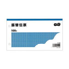 (まとめ) TANOSEE 振替伝票 タテ106×ヨコ188mm 100枚 1冊 【×100セット】