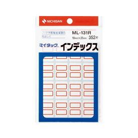 (まとめ) ニチバン マイタック インデックス 紙ラベル 小 18×25mm 赤枠 ML-131R 1パック(352片:16片×22シート) 【×50セット】