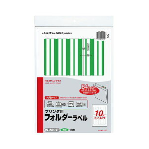 コクヨ プリンタ用フォルダーラベル A410面カット(B4個別フォルダー対応)黄緑 L-FL105-4 1セット(50枚:10枚×5パック)