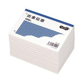 (まとめ) TANOSEE 出金伝票 B7ヨコ型 100枚 1セット(10冊) 【×10セット】
