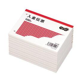 (まとめ) TANOSEE 入金伝票 B7ヨコ型 100枚 1セット(10冊) 【×10セット】