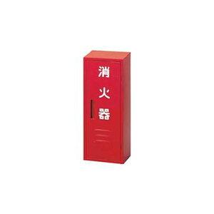(まとめ)日本ドライケミカル 消火器収納箱10型 1本用 NB-101 1台【×3セット】