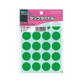 (まとめ) コクヨ タックタイトル 丸ラベル直径20mm 緑 タ-70-43NG 1セット(3400片:340片×10パック) 【×10セット】