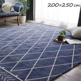北欧風 ラグマット/絨毯 【幾何柄 シンプル アイボリー 約200×250cm 】 洗える 滑り止め ホットカーペット 床暖房可