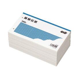 (まとめ) TANOSEE 振替伝票 タテ106×ヨコ188mm 100枚 1セット(10冊) 【×10セット】