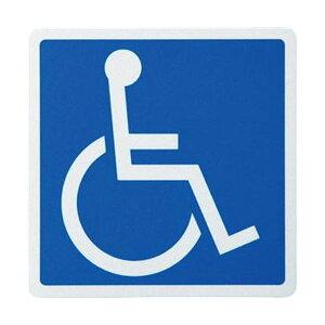 (まとめ)フジホーム 車椅子マークマグネットタイプ WB3535 1枚【×20セット】