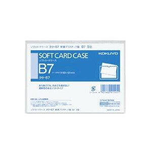 (まとめ)コクヨ ソフトカードケース(軟質)B7クケ-57 1セット(20枚)【×10セット】