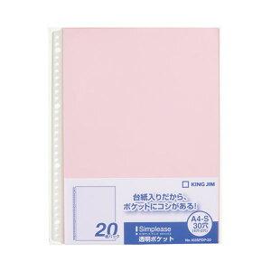(まとめ) キングジム シンプリーズ透明ポケット 103SPDP-20桃【×30セット】