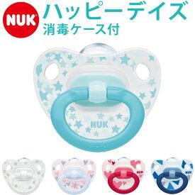 NUK ヌーク おしゃぶり ハッピーデイズ 消毒ケース付 0-6ヶ月 6-18ヶ月 子供 幼児 かわいい シリコン 安全 オーラル 歯並び