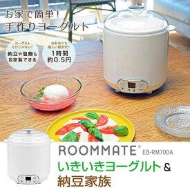 ROOMMATE いきいきヨーグルト&納豆家族 EB-RM700A