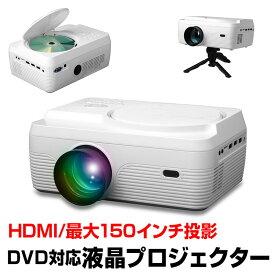 DVDプロジェクター DVD鑑賞 コンパクトサイズ 投影機 軽量 小型プロジェクター VAP-9000【送料無料】