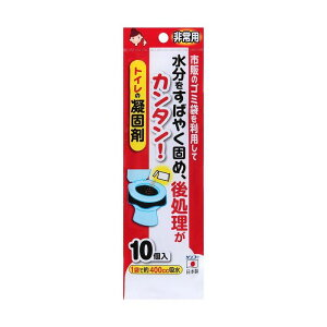 非常用トイレの凝固剤 10個入 簡易トイレ 非常時