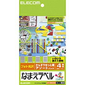 [ELECOM(エレコム)] おはじき用など4サイズのラベルのセットなまえラベル(さんすうせっと用アソート) EDT-KNMASOSN(代引き不可)