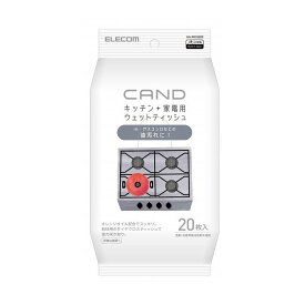 エレコム キッチン・家電クリーナーCAND/IH・ガスコンロ用/ティッシュ HA-WCGS20(代引不可)