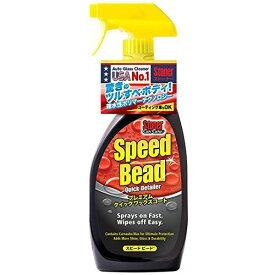 KURE 車用 洗剤 ストーナー スピードビード 1732 コーティング剤