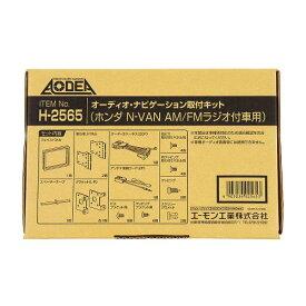 エーモン工業 オーディオ・ナビゲーション取付キット ホンダN-VAN用 H2565