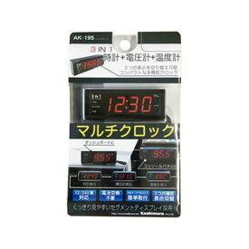 カシムラ マルチクロック AK195 時計 電圧計 温度計