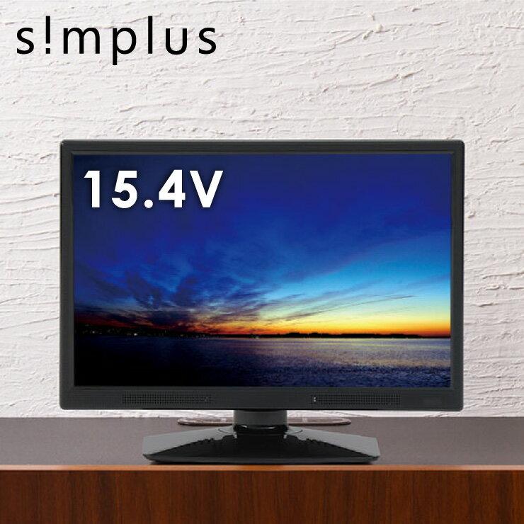 テレビ 16型 16V 16インチ 液晶テレビ simplus (シンプラス) 16V型 LED液晶テレビ(1波) 外付けHDD録画機能対応 SP-16TV02SR ブラック【送料無料】【あす楽対応】
