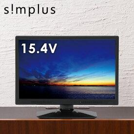 16型 液晶テレビ 外付けHDD録画対応 SP-16TV01TW 16V 16インチ simplus LED液晶テレビ(1波) シンプラス 16V型 【送料無料】