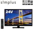 24型(24V 24インチ) 液晶テレビ 3波(地デジ・BS・110度CSデジタル) simplus シンプラス LED液晶テレビ 外付HDD録画対…