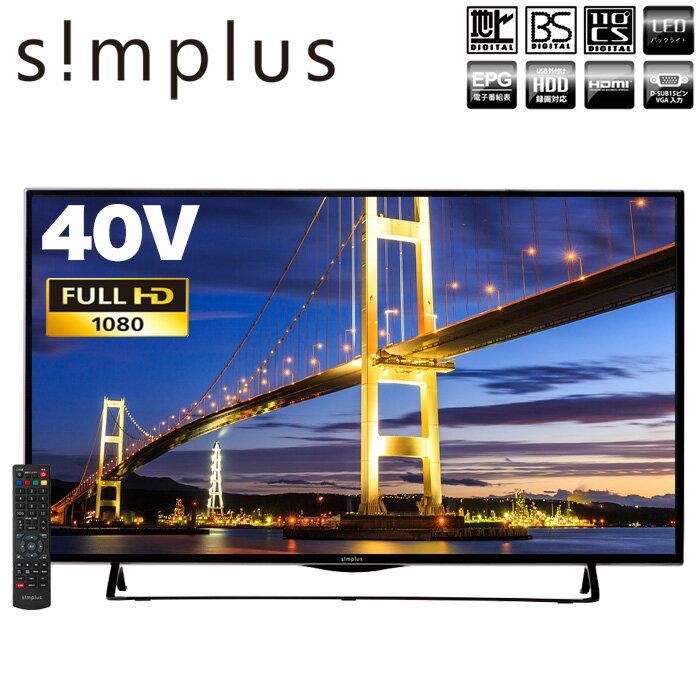 40型(40V 40インチ) フルハイビジョン LED液晶テレビ 3波(地デジ・BS・110度CSデジタル) simplus シンプラス 外付HDD録画対応 SP-40TV03LR【あす楽対応】【送料無料】
