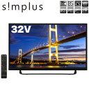 32型(32V 32インチ) 液晶テレビ 3波(地デジ・BS・110度CSデジタル) simplus シンプラス LED液晶テレビ 外付HDD録画対…