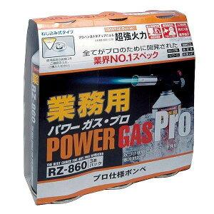 新富士バーナー 新富士 RZ-8601 業務用パワーガス・プロ 3PC