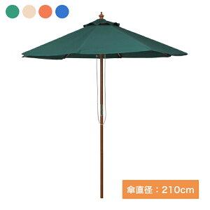 木製パラソル 210cm ガーデン 日よけ エクステリア アウトドア(代引不可)【送料無料】