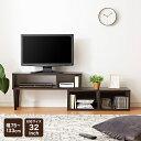 伸縮TVボード コンパクト 幅75~133 奥行28.5 高さ40 木製 32型まで対応 コーナー ブラウン ブラック 黒 おしゃれ 伸縮…