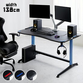 ゲーミングデスク 幅138 高さ73 奥行75 ゲームデスク PCデスク パソコン フック付き ヘッドホンフック デスク ゲーム用(代引不可)【送料無料】