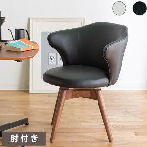 ダイニングチェア 肘付き 回転 360度回転 360℃ 背もたれ 撥水 PVC レザー 布 天然木 木製 モダン 北欧 おしゃれ 回転式チェア 回転椅子 チェア リビングチェア イス 椅子 丸椅子 食卓 ダイニン