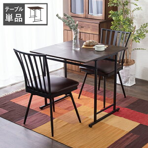 スライド式天板 折りたたみテーブル 2Way テーブル デスク 机 折りたたみ 折り畳み おりたたみ ダイニングテーブル 木製(代引不可)【送料無料】