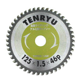 TENRYU・金属サイディングチップソー・125X46P 先端工具:丸鋸刃・チップソー:鉄・建材用(代引き不可)