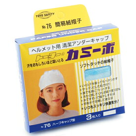TOYO・汗取りキャップ‐カミーボ・NO.76 先端工具:保護具・安全用品:TOYO製品