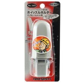 TOYO・ホイッスルホルダー‐ミゾなし・NO.74-S 先端工具:保護具・安全用品:TOYO製品