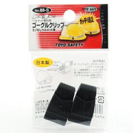 TOYO・ゴーグルクリップ・NO.88-S 先端工具:保護具・安全用品:TOYO製品