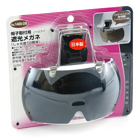 TOYO・帽子取付用溶接メガネ・NO.1400-DB 先端工具:保護具・安全用品:TOYO製品