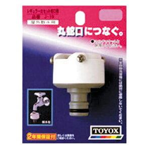 TOYOX・レギュラーカセット蛇口側・J-19 園芸機器:散水・ホースリール:散水パーツ(代引き不可)