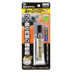 セメダイン シューズドクターN ブラック HC-006 P20ml